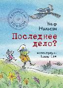 Cover-Bild zu Nilsson, Ulf: Kommissarie Gordon (eBook)