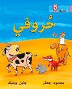 Cover-Bild zu Gaafar, Mahmoud: My Letters Level 1