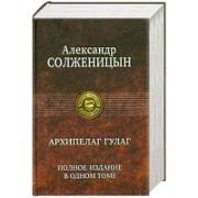 Cover-Bild zu Archipelag GULAG. Polnoe izdanie v odnom tome von Solschenizyn, Alexander