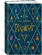 Cover-Bild zu Ikabog von Rowling, Joanne K.