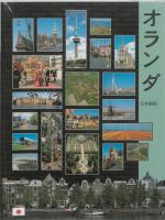 Cover-Bild zu Holland / Japanse editie / druk 1