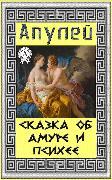 Cover-Bild zu The Fairy Tale about Cupid and Psyche (eBook) von Apuleius