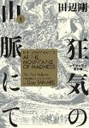 Cover-Bild zu Tanabe, Gou: H.P. Lovecraft's at the Mountains of Madness Volume 1 (Manga)