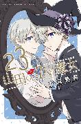 Cover-Bild zu Yoshikawa, Miki: Yamada-kun and the Seven Witches 23-24