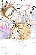 Cover-Bild zu Iwashita, Keiko: Living-Room Matsunaga-san 8