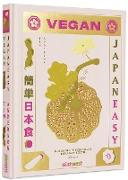 Cover-Bild zu JAPAN EASY VEGAN (eBook) von Anderson, Tim