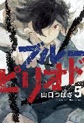 Cover-Bild zu Yamaguchi, Tsubasa: Blue Period 5