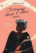 Cover-Bild zu Angelou, Maya: I Know Why the Caged Bird Sings (eBook)