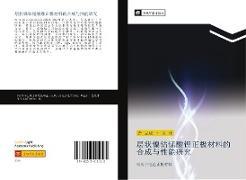 Cover-Bild zu Tang, Li Cheng: ceng zhuang nie gu meng suan li zheng ji cai liao de he cheng yu xing neng yan jiu