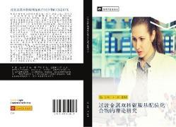 Cover-Bild zu Tang, Li Hong: guo du jin shu shuang he ni tang ji pei wei hua he wu de li lun yan jiu