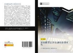 Cover-Bild zu Tang, Hong Fei: hui zhan guan zhong pin pai zhong cheng du ying xiang yan jiu