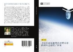 Cover-Bild zu Tang, Wei Xia: zhong guo wai bu yi lai xing jing ji zeng chang zhong de dui wai jin rong zi chan ji lei