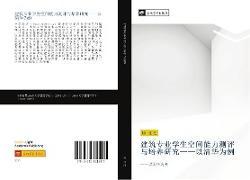 Cover-Bild zu Tang, Ren Jie: jian zhu zhuan ye xue sheng kong jian neng li ce ping yu pei yang yan jiu yi qing hua wei li