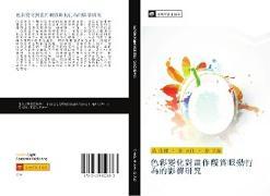 Cover-Bild zu Wu, Shi Jie: se cai bian hua dui hua zuo guan shang yan dong wei de ying xiang yan jiu