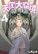 Cover-Bild zu Ishiguro Masakazu: Heavenly Delusion, Volume 4