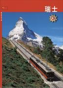 Cover-Bild zu Schweiz Reiseführer chinesisch