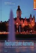 Cover-Bild zu Highlights in Leipzig (russische Ausgabe) von Weinkauf, Bernd