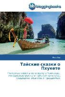 Cover-Bild zu Tayskie skazki o Pkhukete von Eva, Rina