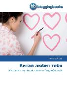 Cover-Bild zu Kitay lyubit tebya von Osipova, Anna