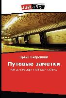 Cover-Bild zu Putevye zametki von Skoreckij, Jervin