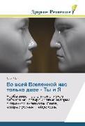 Cover-Bild zu Vo vsej Vselennoj nas tol'ko dvoe - Ty i Ya von Avi, Andrej
