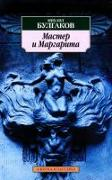 Cover-Bild zu Master i Margarita von Bulgakow, Michail