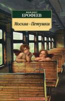 Cover-Bild zu Moskva-Petushki: Poema von Erofeev, Venedikt