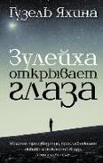 Cover-Bild zu Zulejha otkryvaet glaza von Jahina, Guzel'