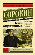 Cover-Bild zu Den' oprichnika von Sorokin, Vladimir
