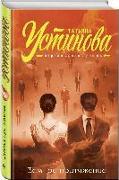 Cover-Bild zu Zemnoe pritjazhenie von Ustinova, Tatjana