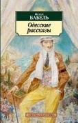 Cover-Bild zu Odesskie rasskazy von Babel', Isaak
