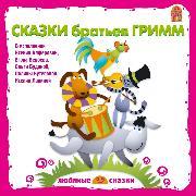 Cover-Bild zu Skazki brat'ev Grimm (Audio Download) von Grimm, Wilhelm