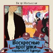 Cover-Bild zu Maupassant, Guy de: Voskresnye progulki parizhskogo burzhua (Audio Download)