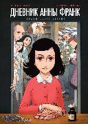 Cover-Bild zu Anne Frank (eBook) von Frank, Anne