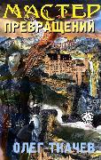Cover-Bild zu Transformation Wizard (eBook) von Tkachov, Oleg