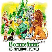 Cover-Bild zu The Wizard of the Emerald City (Audio Download) von Volkov, Alexander