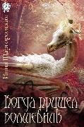 Cover-Bild zu When the wizard arrived (eBook) von Shargorodskaya, Inna