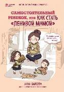 """Cover-Bild zu Samostojatel'nyj rebenok, ili Kak stat' """"lenivoj mamoj"""""""
