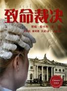 Cover-Bild zu Fatal Verdict (eBook) von Vicary, Tim