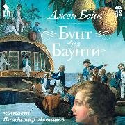 Cover-Bild zu Boyne, John: Bunt na Baunti (Audio Download)