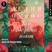 Cover-Bild zu Owens, Delia: Tam, gde raki poyut (Audio Download)