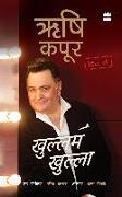 Cover-Bild zu Khullam Khulla: Rishi Kapoor Dil Se (eBook) von Kapoor, Rishi