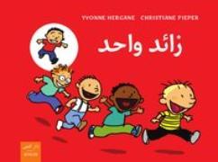 Cover-Bild zu Za'id Wahid von Hergane, Yvonne