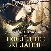 Cover-Bild zu Sapkowski, Andrzej: Last Wish (Audio Download)