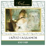 Cover-Bild zu Gazdanov, Gaito: An Evening with Claire (Audio Download)