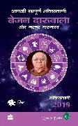 Cover-Bild zu eBook Aapki Sampurn Bhavishyavani 2019: Singh