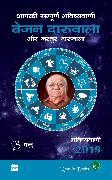 Cover-Bild zu eBook Aapki Sampurn Bhavishyavani 2019: Dhanu