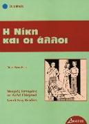 Cover-Bild zu I Niki ke i alli von Kolethra, Neni