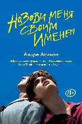 Cover-Bild zu Aciman, André: Call Me By Your Name (eBook)