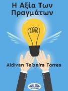 Cover-Bild zu Torres, Aldivan Teixeira: ¿ ¿¿¿a ¿¿¿ ¿¿a¿µ¿t¿¿ (eBook)